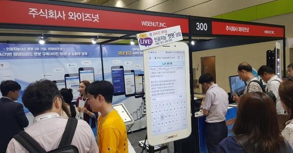 와이즈넛 2019 국제인공지능대전 부스 전경. 사진 제공 와이즈넛